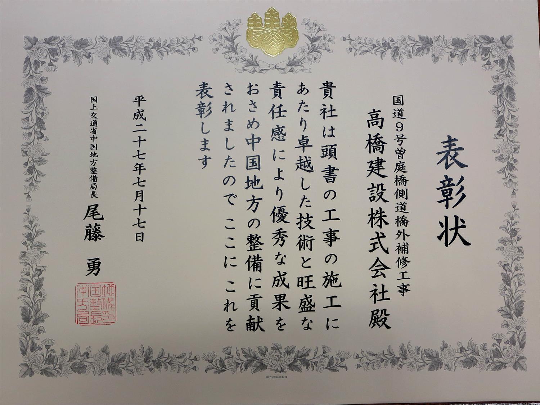 曽庭表彰_R